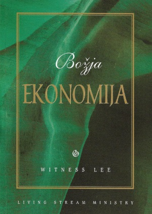 Božja ekonomija naslovnica