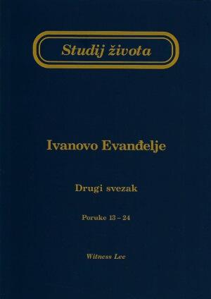 Studij života Ivanovo Evanđelje drugi svezak naslovnica