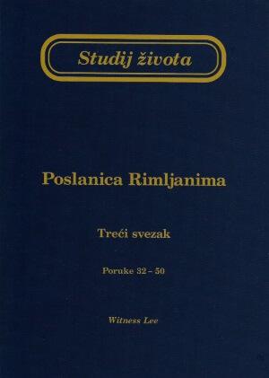 Studij života Rimljanima treći svezak naslovnica
