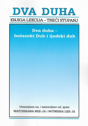 Dva duha naslovnica